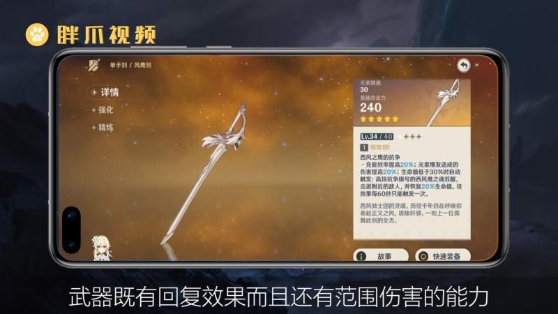 原神主角用什么武器(3)
