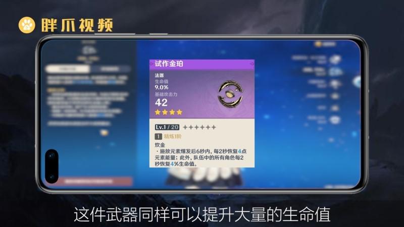 原神芭芭拉武器推荐(2)