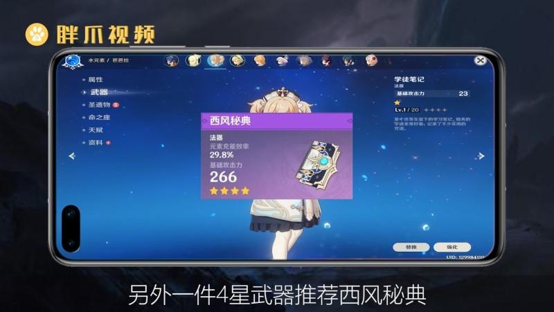 原神芭芭拉武器推荐(3)
