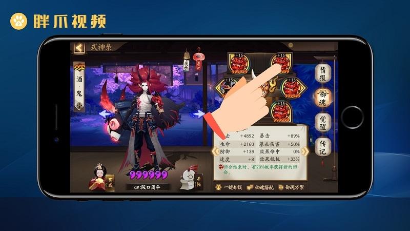 阴阳师鬼王酒吞童子御魂搭配(2)
