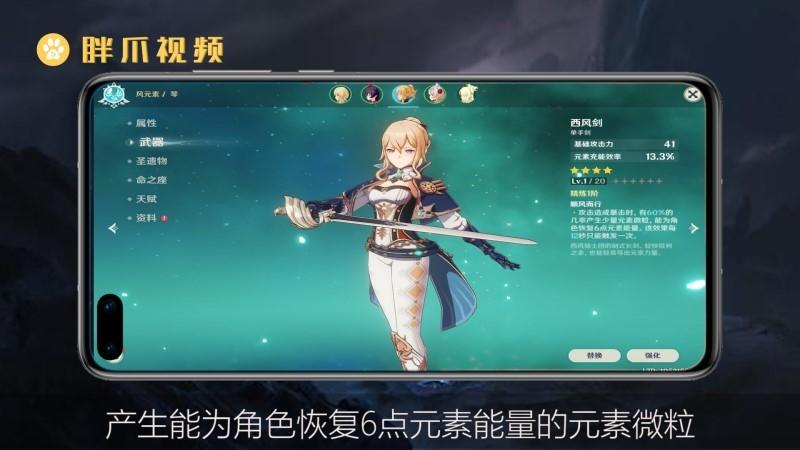 原神琴武器推荐(2)