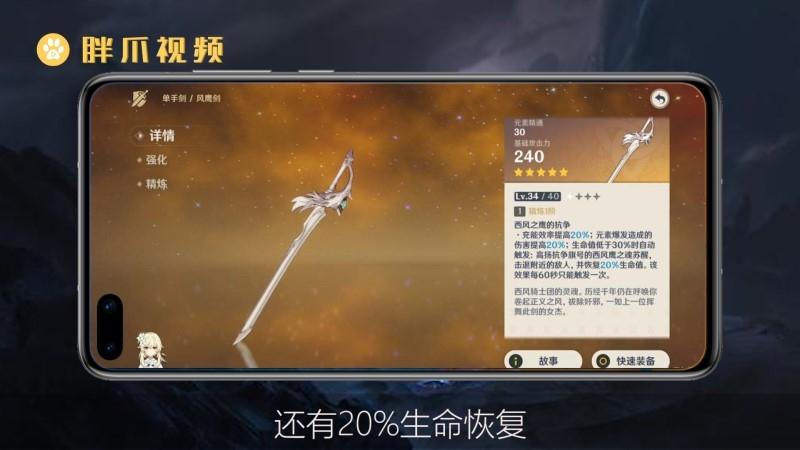 原神琴武器推荐(3)