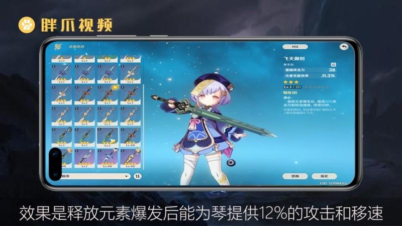 原神琴武器推荐(1)