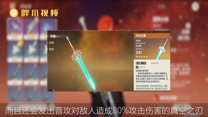 原神迪卢克武器推荐(3)