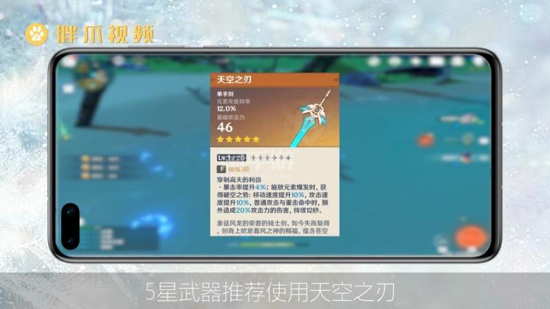 原神刻晴武器推荐(3)