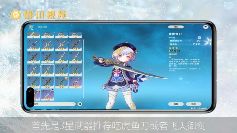 原神刻晴武器推荐(1)