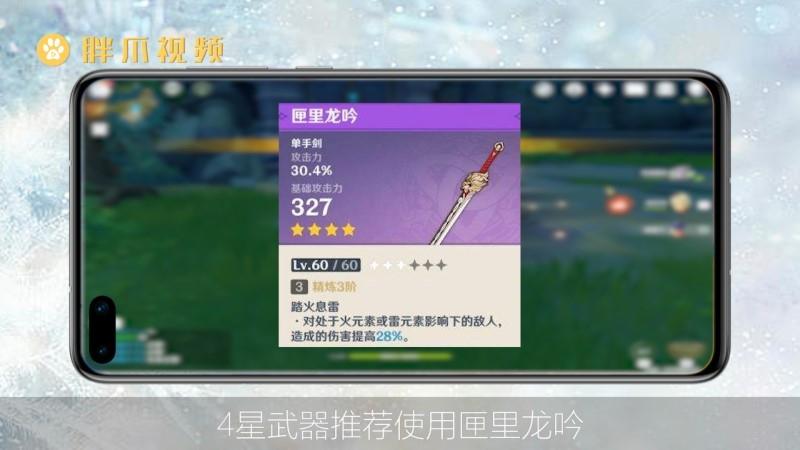 原神刻晴武器推荐(2)