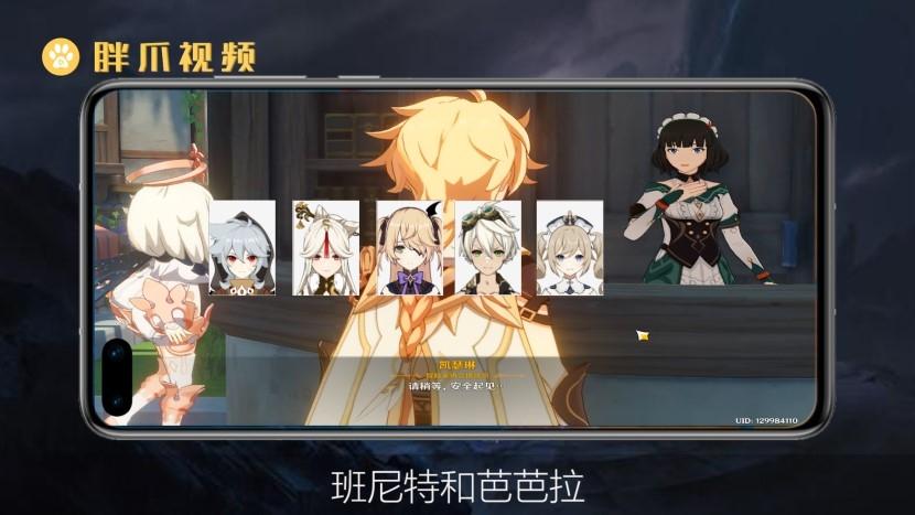 原神必练角色推荐(2)