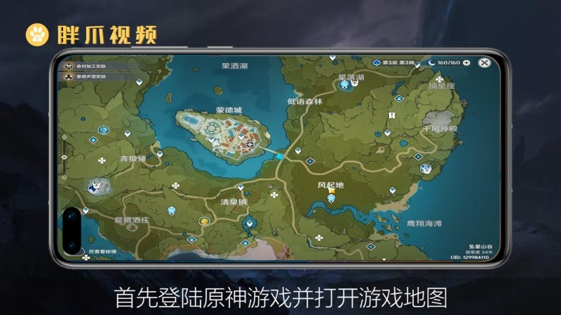 原神爆炎树在哪(1)
