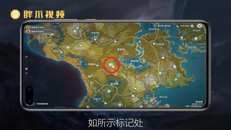 原神爆炎树在哪(3)
