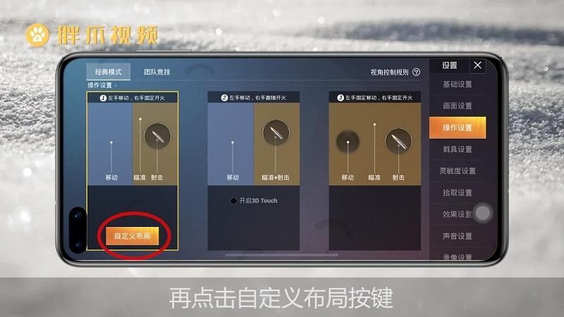 和平精英四指操作键位布局(4)