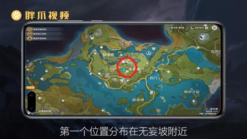原神璃月山壁在哪(1)