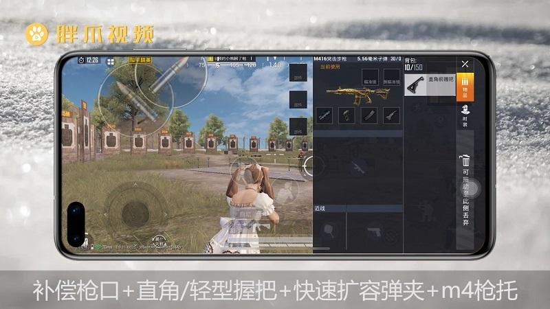 和平精英m416最佳配件(5)