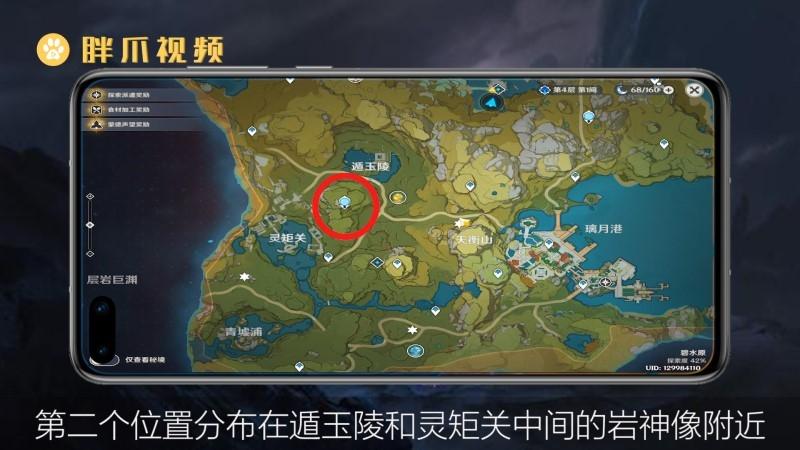 原神璃月山壁在哪(2)