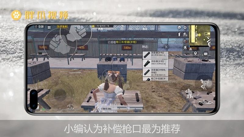和平精英m416最佳配件(2)