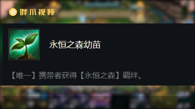 云顶之弈永恒之森阵容(2)