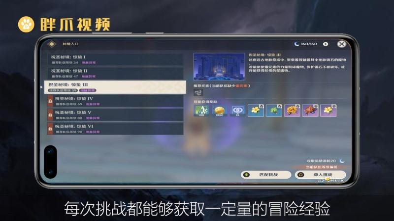 原神冒险等级怎么升级(2)