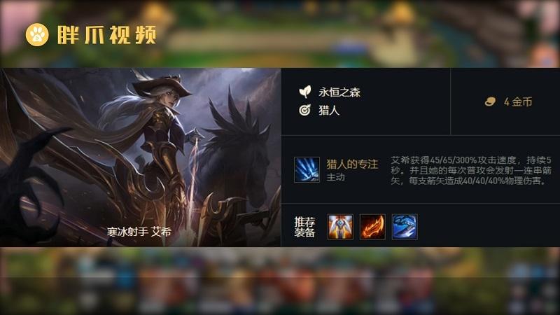 云顶之弈斗士阵容(2)