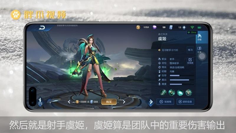王者荣耀女英雄(4)