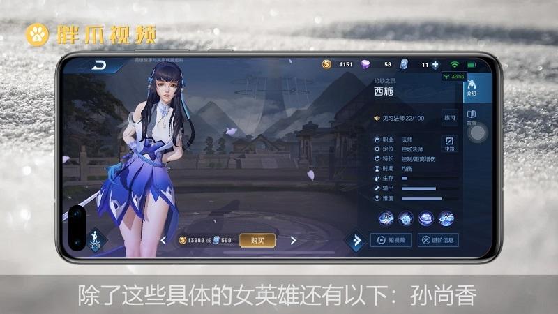 王者荣耀女英雄(6)