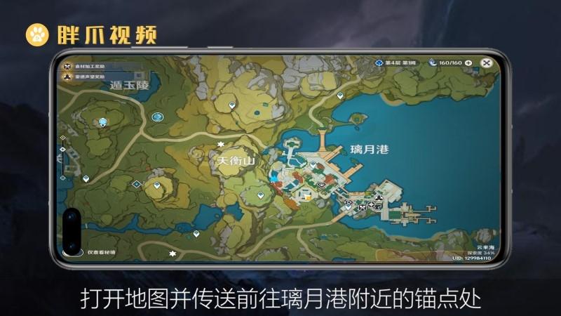璃月港玉京台在哪(1)