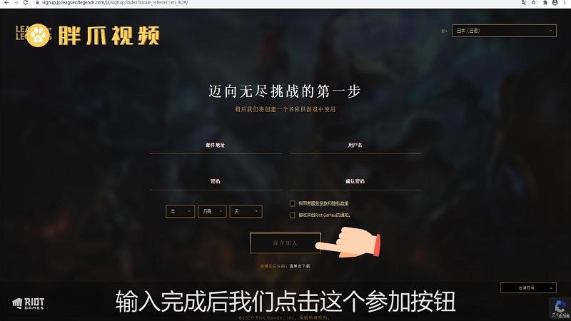 英雄联盟手游怎么注册账号(5)