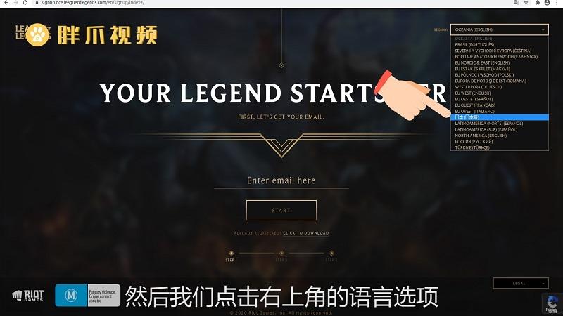 英雄联盟手游怎么注册账号(3)