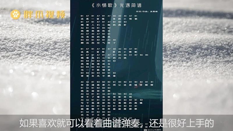 光遇钢琴曲谱(4)