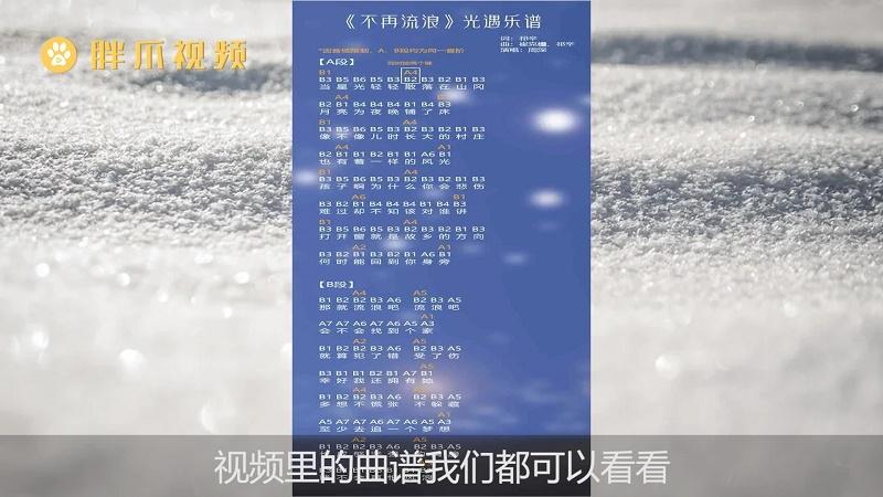光遇钢琴曲谱(2)