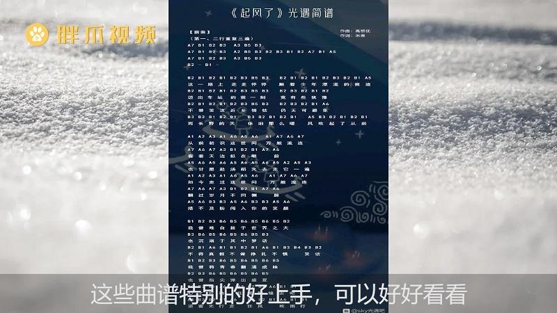 光遇钢琴曲谱(3)