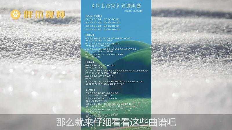 光遇钢琴曲谱(5)