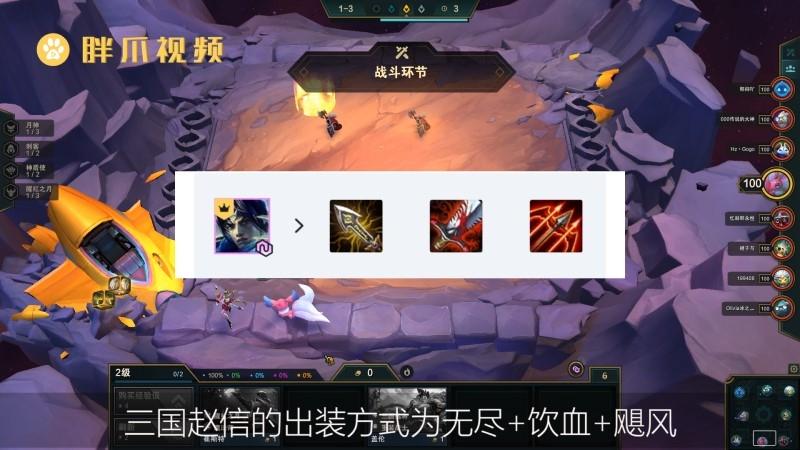 云顶之弈赵信装备(2)
