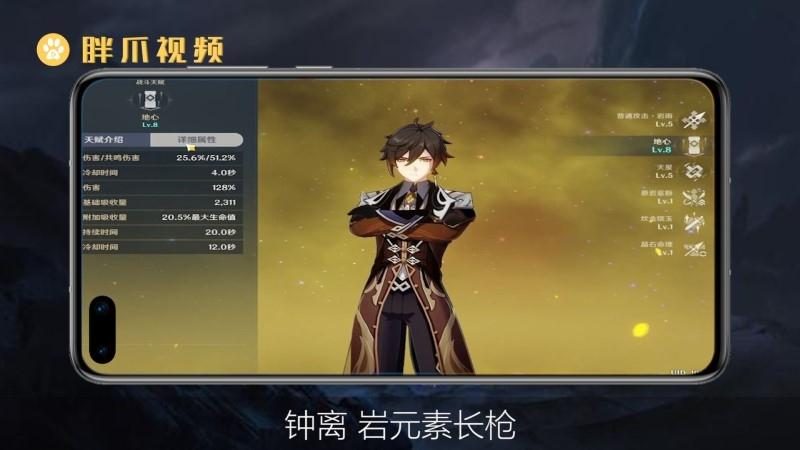 原神角色(7)