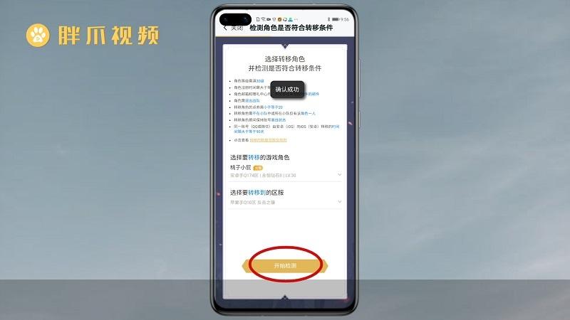 王者荣耀安卓账号可以转苹果吗(7)