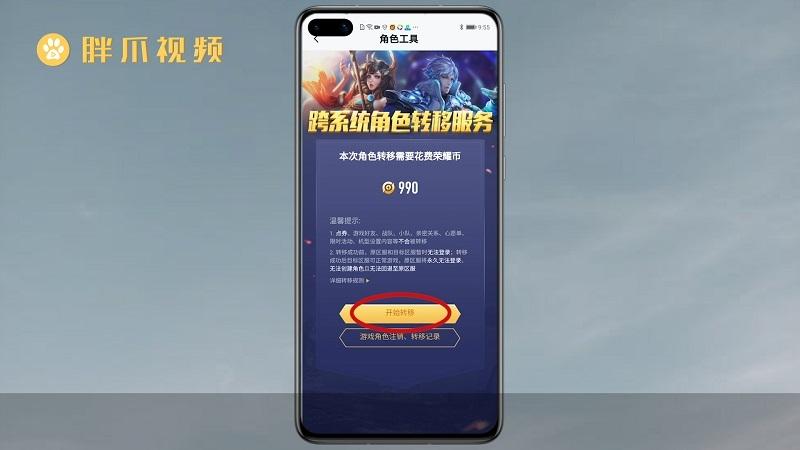 王者荣耀安卓账号可以转苹果吗(4)