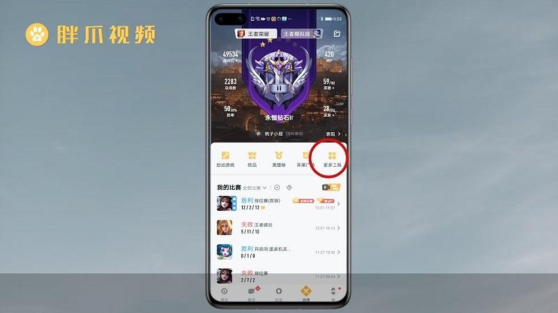 王者荣耀安卓账号可以转苹果吗(2)