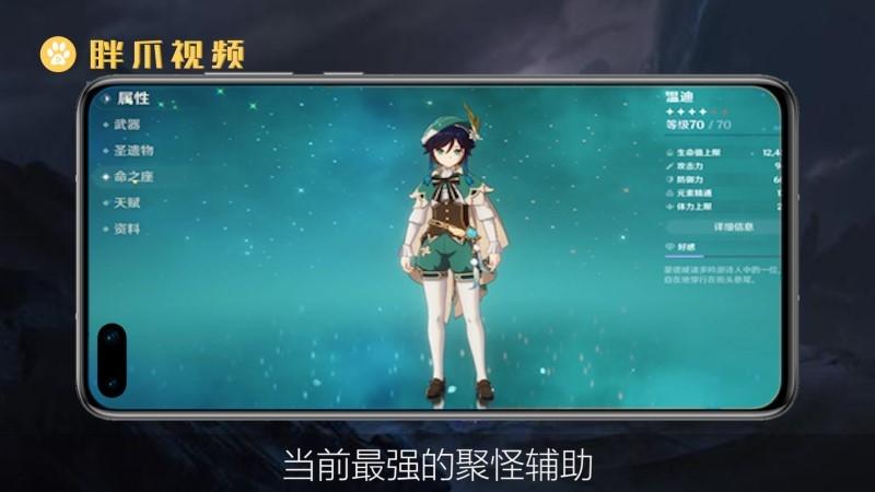原神角色(2)