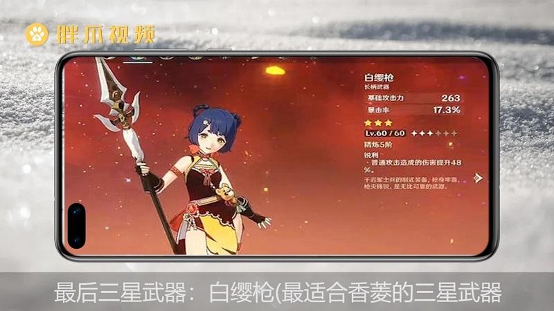 原神香菱武器(3)