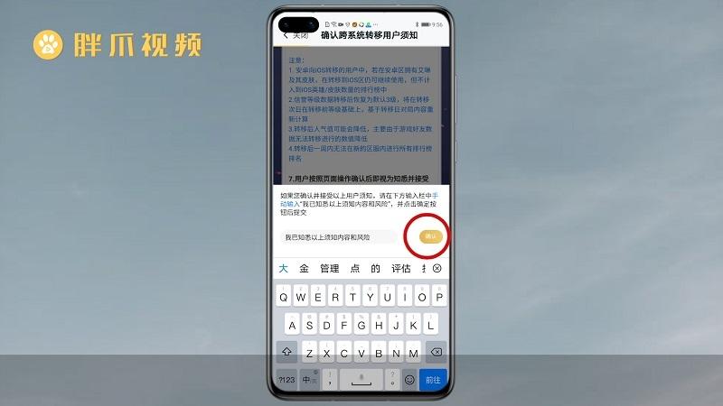 王者荣耀安卓账号可以转苹果吗(6)