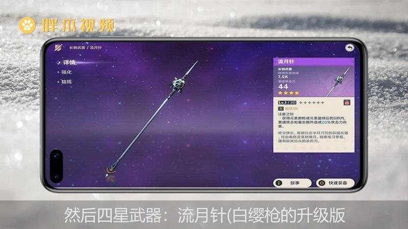 原神香菱武器(2)