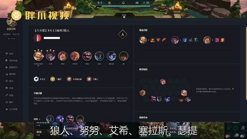 8斗士阵容(2)