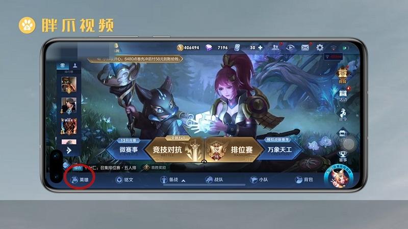 王者荣耀李小龙粤语语音包怎么用(1)