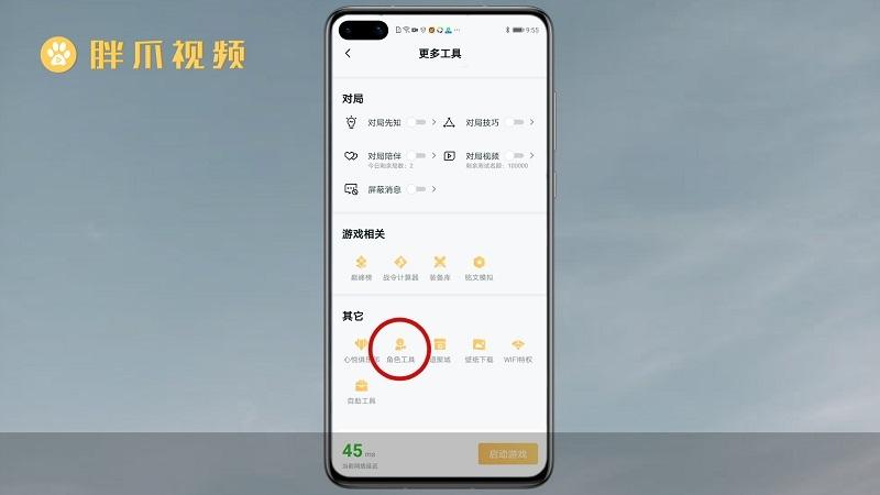 王者荣耀安卓账号可以转苹果吗(3)