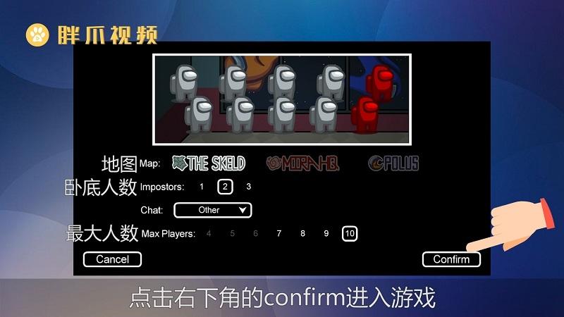 among us怎么和朋友联机(3)