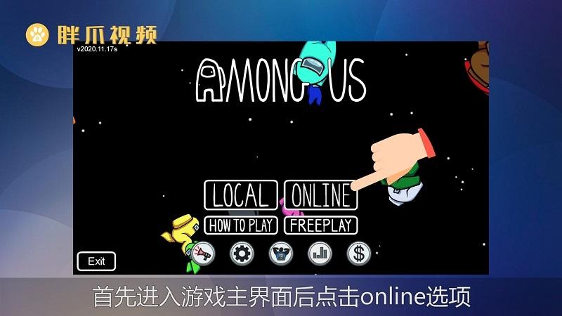 among us怎么和朋友联机(1)