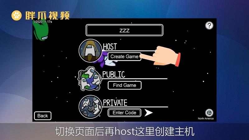 among us怎么和朋友联机(2)