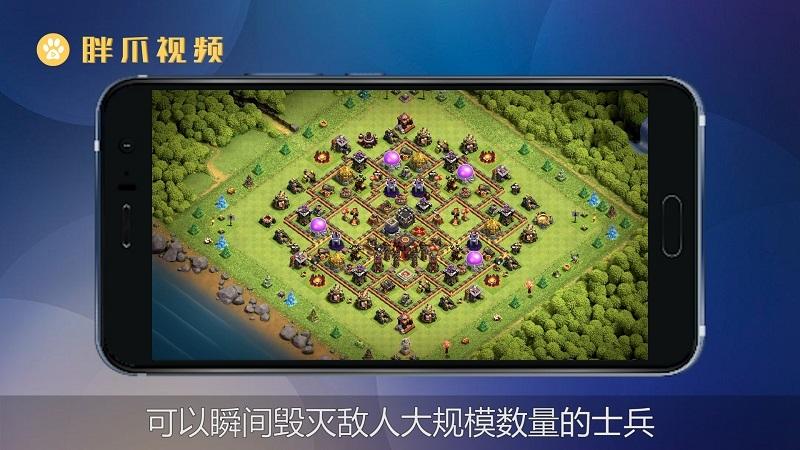 部落冲突10本阵型(2)
