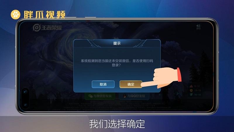 王者荣耀怎么扫码登录(3)