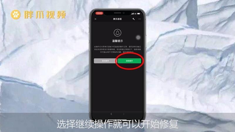 微信聊天记录删除了怎么恢复(6)