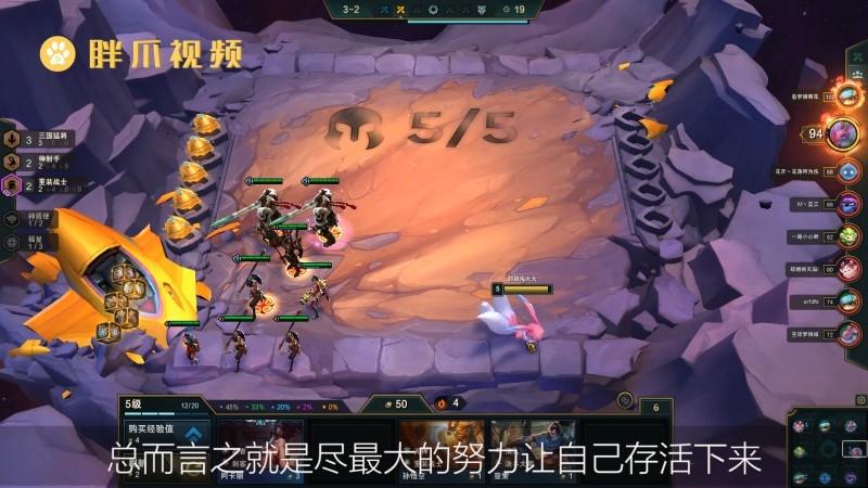 云顶之弈怎么玩(4)
